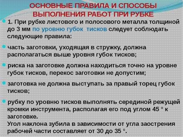 ОСНОВНЫЕ ПРАВИЛА И СПОСОБЫ ВЫПОЛНЕНИЯ РАБОТ ПРИ РУБКЕ 1. При рубке листового...