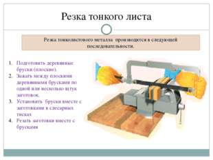 Резка тонкого листа Резка тонколистового металла производится в следующей пос
