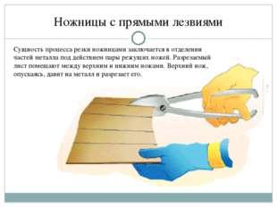 Ножницы с прямыми лезвиями Сущность процесса резки ножницами заключается в от