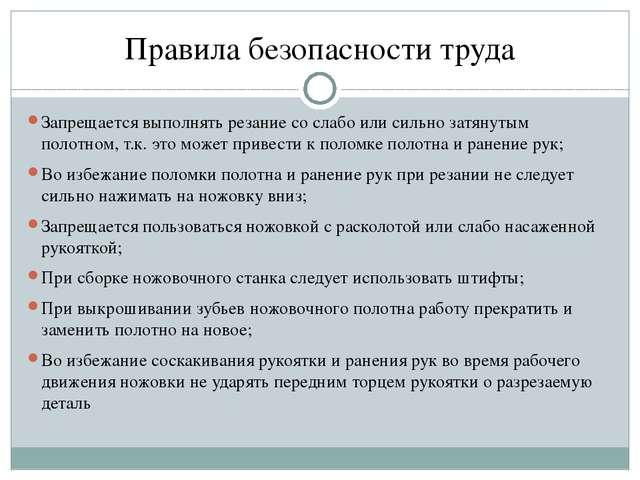 Правила безопасности труда Запрещается выполнять резание со слабо или сильно...
