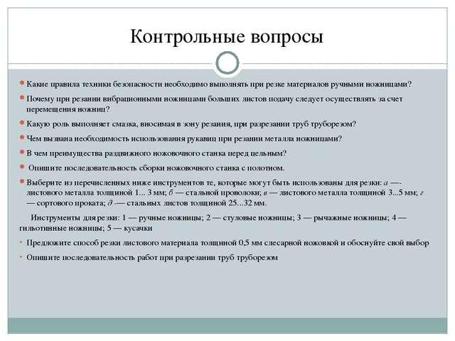 Контрольные вопросы Какие правила техники безопасности необходимо выполнять п...