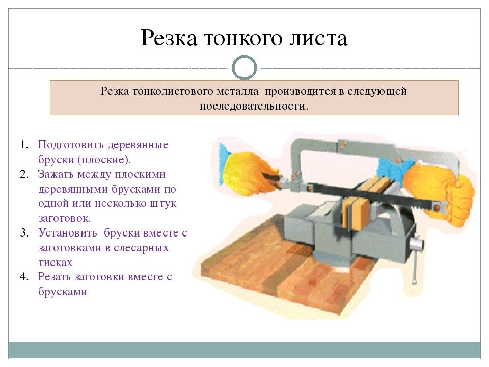 Резка тонкого листа Резка тонколистового металла производится в следующей пос...