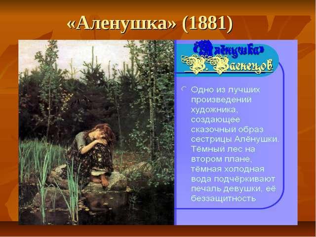 «Аленушка» (1881)