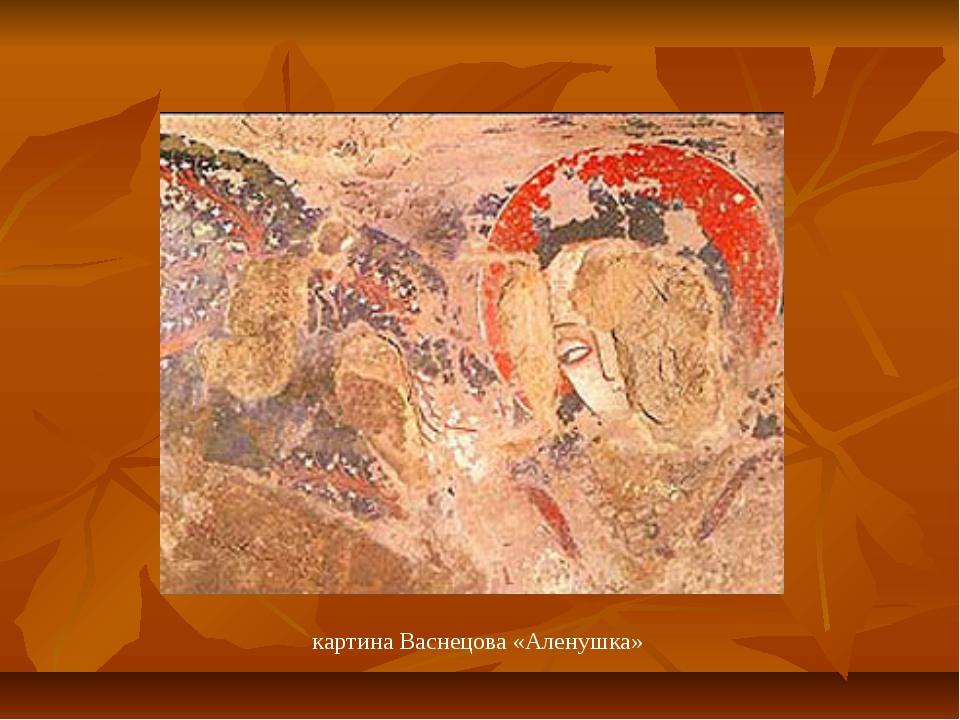 картина Васнецова «Аленушка»