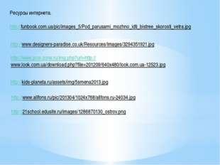 Ресурсы интернета. http://funbook.com.ua/pic/images_5/Pod_parusami_mozhno_idt