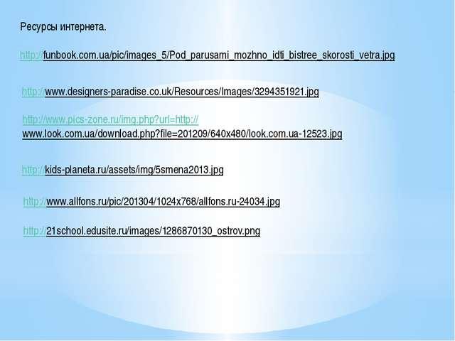 Ресурсы интернета. http://funbook.com.ua/pic/images_5/Pod_parusami_mozhno_idt...