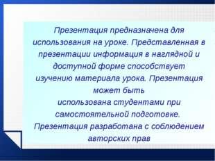 Презентация предназначена для использования на уроке. Представленная в презен