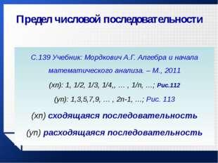 Предел числовой последовательности Рассмотрим числовую последовательность, об