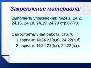 Домашнее задание: 1. Повторить конспект. 2. Учебник: Мордкович А.Г. Алгебра и