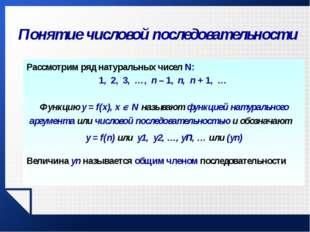Примерычисловых последовательностей 1, 2, 3, 4, 5, … – ряд натуральных