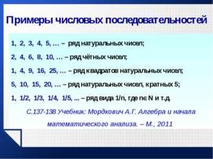 Способы задания последовательностей Перечислением членов последовательности (