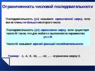 Ограниченность числовой последовательности Последовательность (уn) называют о