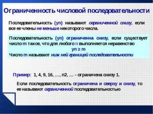 Возрастание и убывание числовой последовательности Последовательность (уn) на