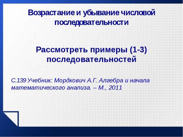 Предел числовой последовательности С.139 Учебник: Мордкович А.Г. Алгебра и на...
