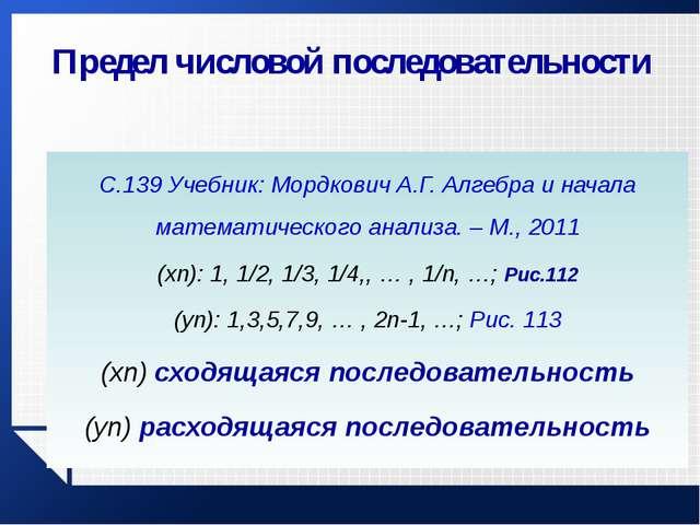 Предел числовой последовательности Рассмотрим числовую последовательность, об...