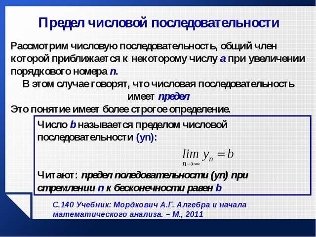 Предел числовой последовательности Последовательность, имеющая предел, называ...