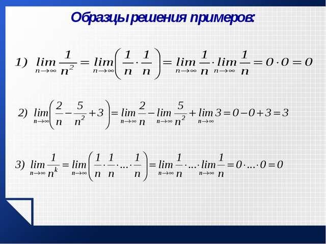 Образцы решения примеров: