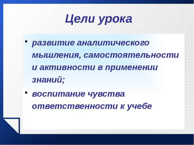 Предел последовательности Изучение нового материала по вопросам 1.Определение...