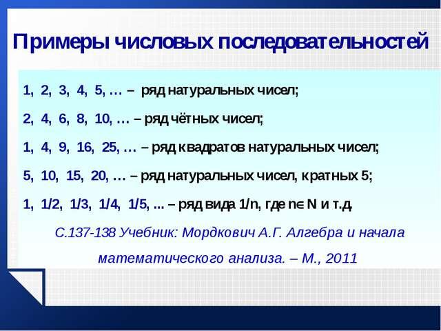 Способы задания последовательностей Перечислением членов последовательности (...