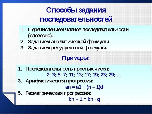 Ограниченность числовой последовательности Последовательность (уn) называют о...