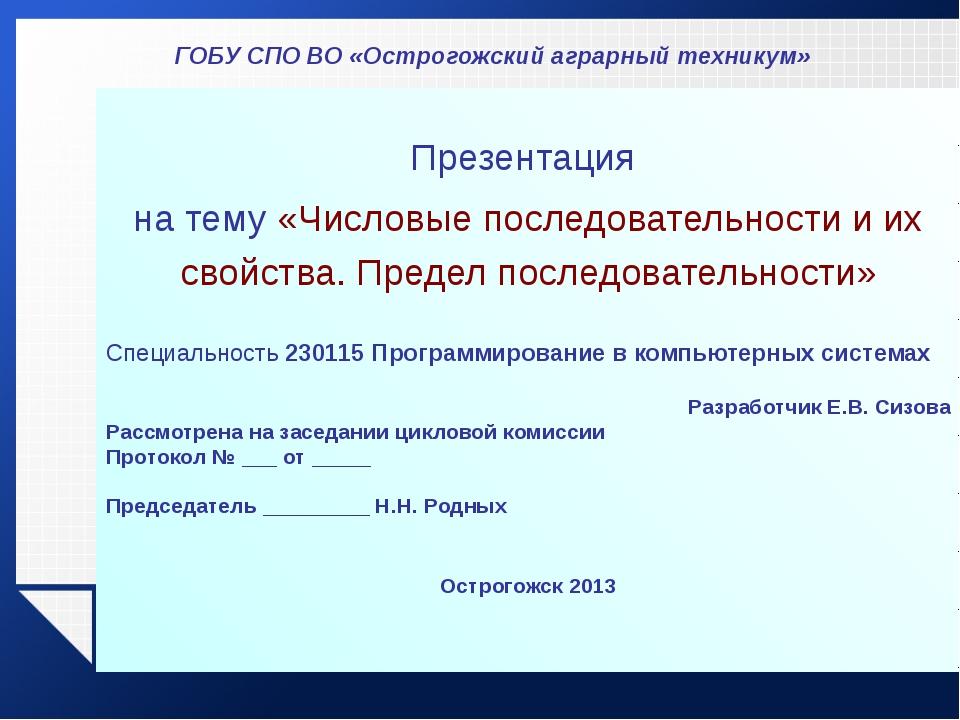 ГОБУ СПО ВО «Острогожский аграрный техникум» Презентация на тему «Числовые по...