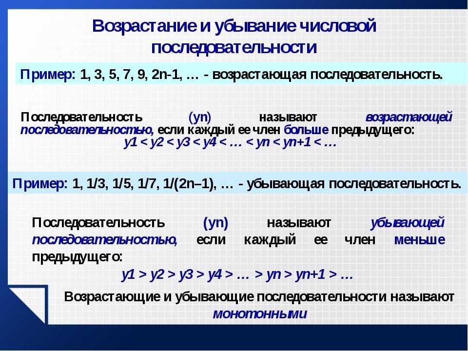 Возрастание и убывание числовой последовательности Рассмотреть примеры (1-3)...