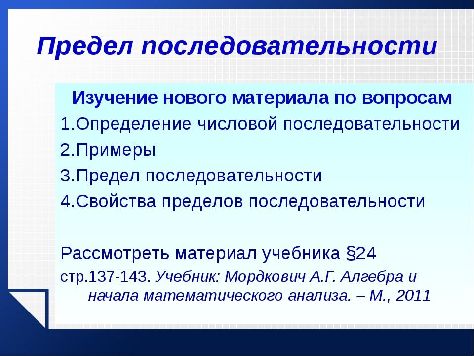 Понятие числовой последовательности Рассмотрим ряд натуральных чисел N: 1, 2...