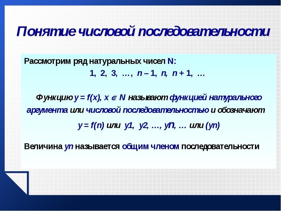 Примерычисловых последовательностей 1, 2, 3, 4, 5, … – ряд натуральных...
