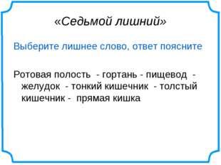 «Седьмой лишний» Выберите лишнее слово, ответ поясните Ротовая полость - горт