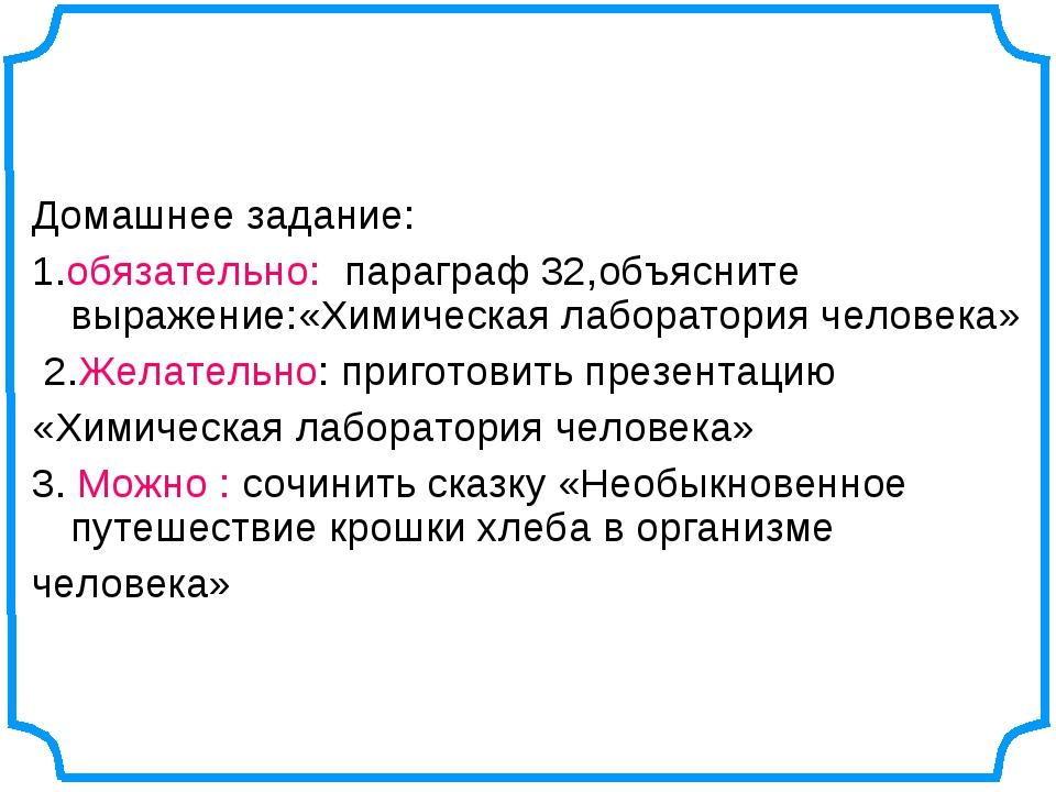Домашнее задание: 1.обязательно: параграф 32,объясните выражение:«Химическая...