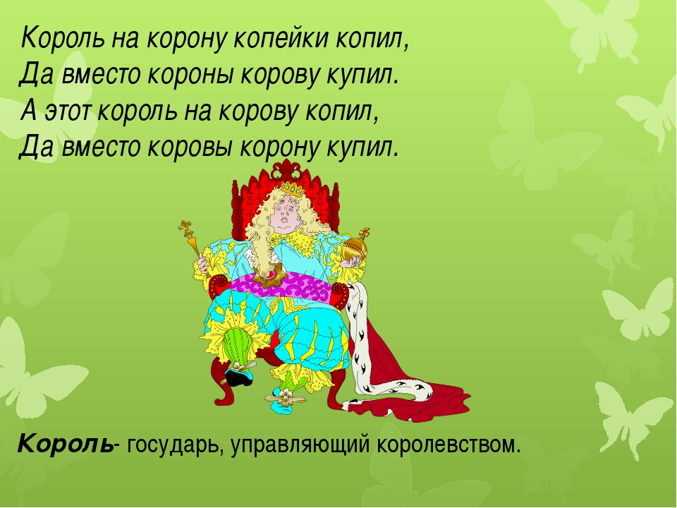 Король на корону копейки копил, Да вместо короны корову купил. А этот король...