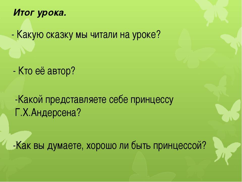 - Какую сказку мы читали на уроке? - Кто её автор? -Какой представляете себе...