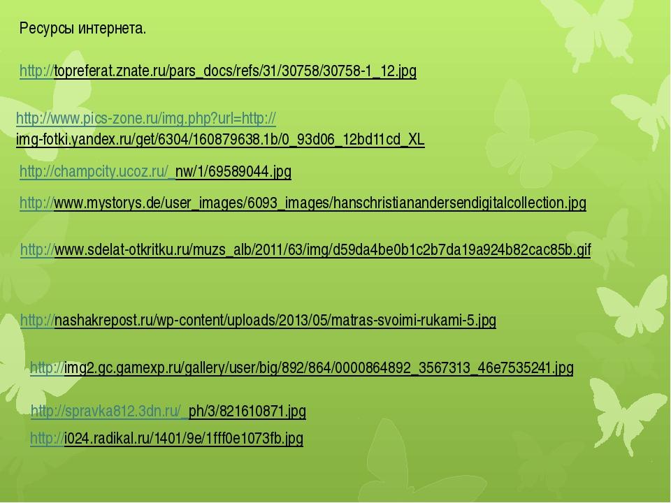 Ресурсы интернета. http://topreferat.znate.ru/pars_docs/refs/31/30758/30758-1...