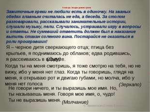6 конкурс. Загадки древних греков © Заланская Елена Юрьевна Зажиточные греки