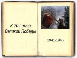К 70-летию Великой Победы 1941-1945
