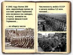 К 1941 году более 200 млн. европейцев прямо (в составе армии Германии) или ко