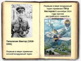 Талалихин Виктор (1918-1941) Первым в мире применил ночной воздушный таран Пе