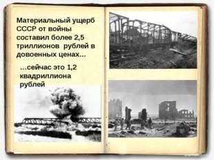 Материальный ущерб СССР от войны составил более 2,5 триллионов рублей в довое