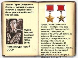 Среди Героев Советского Союза — 8182 русских, 2072 украинца, 311 белорусов, 1