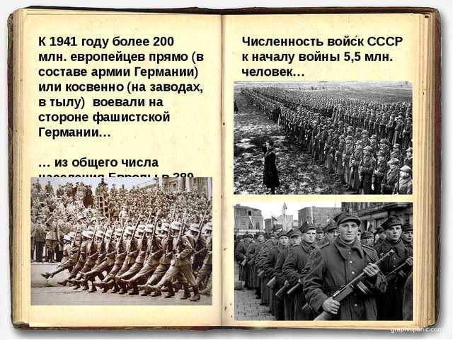 К 1941 году более 200 млн. европейцев прямо (в составе армии Германии) или ко...