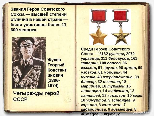 Среди Героев Советского Союза — 8182 русских, 2072 украинца, 311 белорусов, 1...
