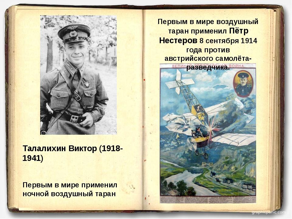 Талалихин Виктор (1918-1941) Первым в мире применил ночной воздушный таран Пе...