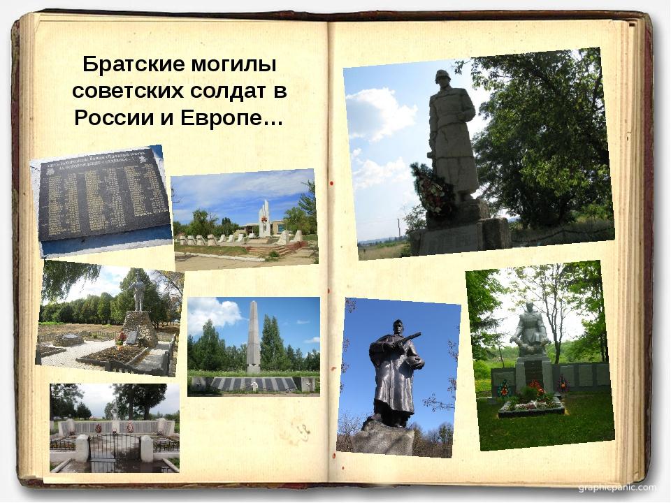 Братские могилы советских солдат в России и Европе…