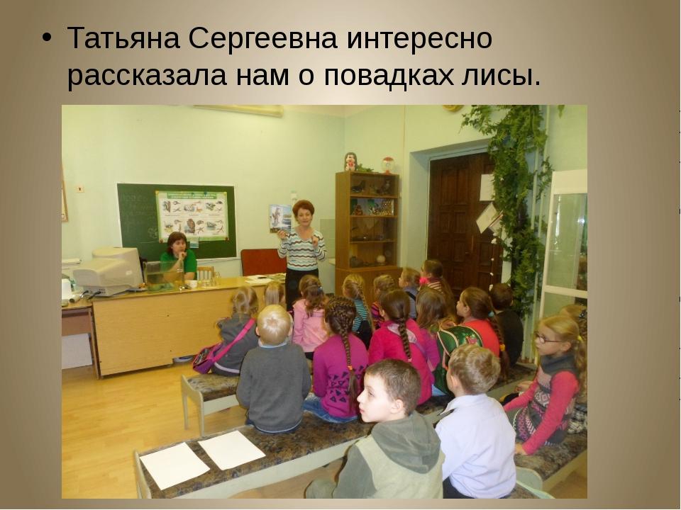 Татьяна Сергеевна интересно рассказала нам о повадках лисы.