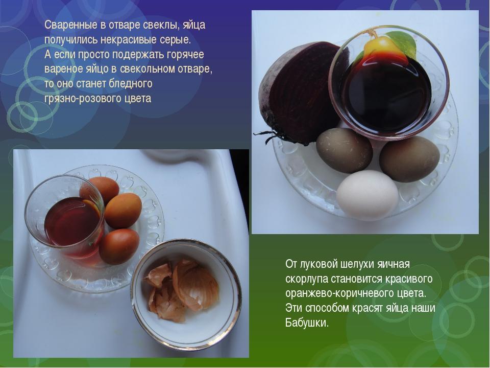 Вареная свекла яйца