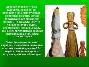 Древние славяне, чтобы задобрить своих богов, приносили им в жертву людей. На