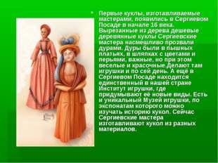 Первые куклы, изготавливаемые мастерами, появились в Сергиевом Посаде в начал