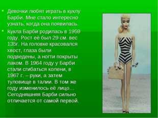 Девочки любят играть в куклу Барби. Мне стало интересно узнать, когда она поя