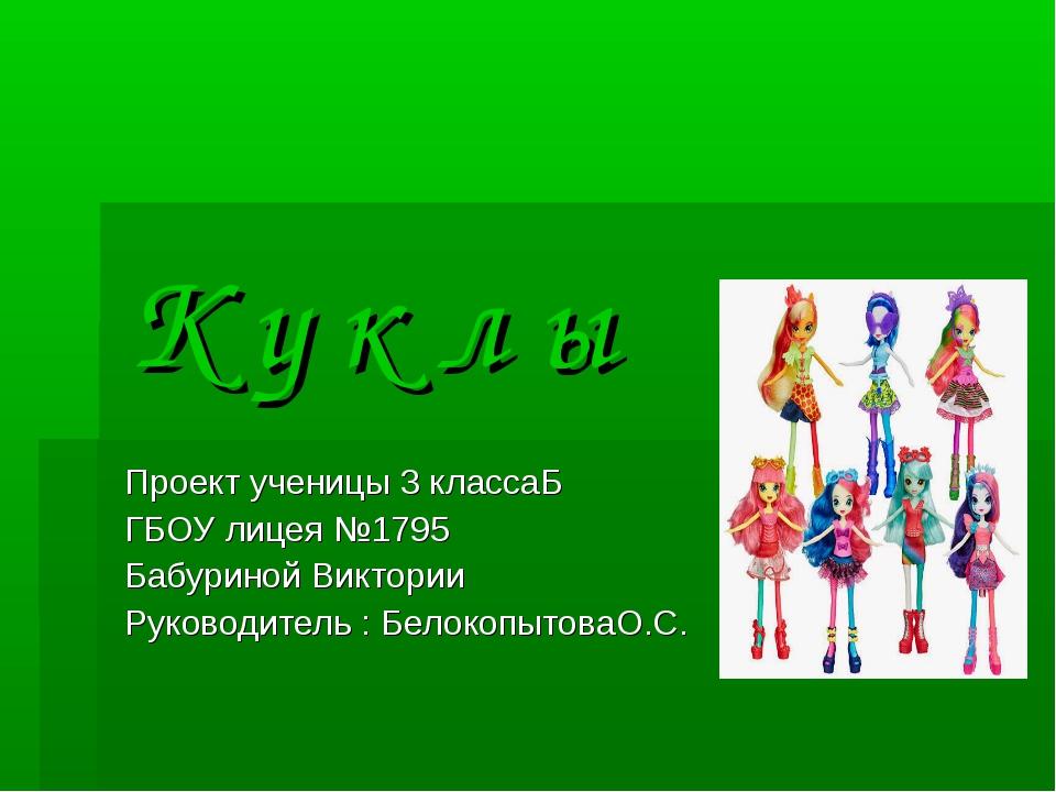 К у к л ы Проект ученицы 3 классаБ ГБОУ лицея №1795 Бабуриной Виктории Руково...