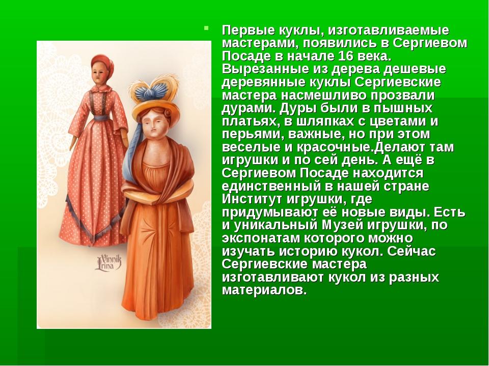 Первые куклы, изготавливаемые мастерами, появились в Сергиевом Посаде в начал...